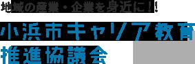 地域の産業・企業を身近に!! 小浜市キャリア教育推進協議会